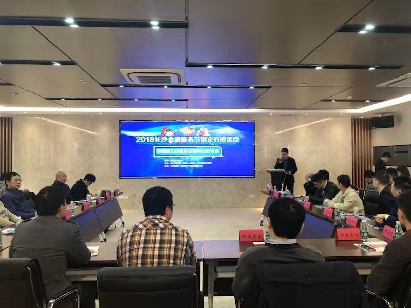 2018长沙金融服务节银企对接芙蓉专场成功举办