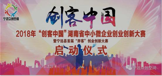 """2018""""创客中国""""创新创业大赛暨宁远县首届""""奔客""""大赛正式启动"""