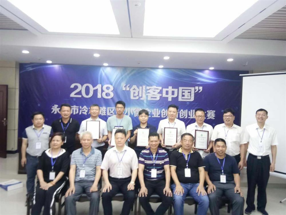"""2018年""""创客中国""""冷水滩区中小微企业创新创业大赛取得圆满成功"""