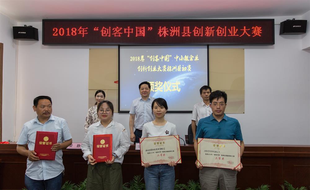 """2018年""""创客中国"""" 株洲县创新创业大赛颁奖"""