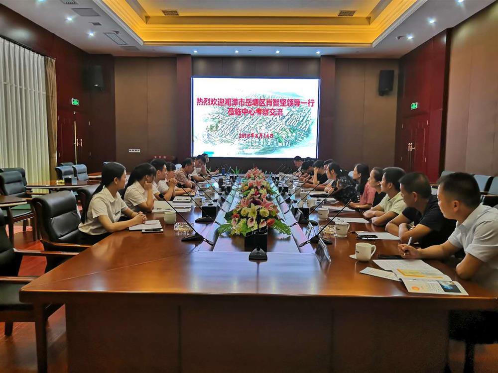 湘潭市岳塘区来荷塘区企业服务中心考察交流