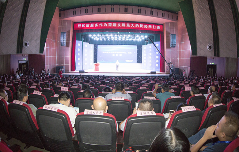 荷塘区召开首届企业服务大会