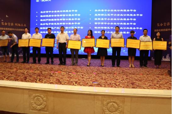 我市3家平台被认定为湖南省中小企业公共服务平台网络2017年度最受欢迎窗口服务平台、服务之星