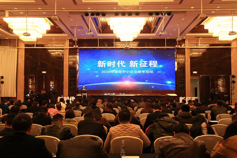 2018年湖南中小企业新年论坛