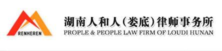 湖南人和人(娄底)律师事务所